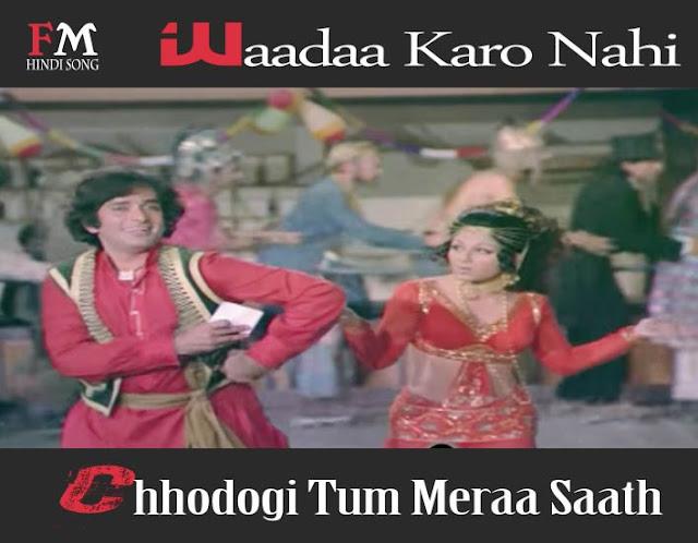 Waadaa-Karo-Nahi-Chhodogi-Tum-Meraa-Saath-Aa-Gale-Lag-Jaa-(1973)