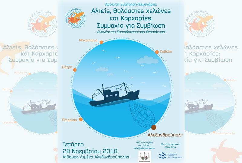 Το πρόγραμμα «Αλιείς, Θαλάσσιες χελώνες και Καρχαρίες: Συμμαχία για Συμβίωση» στην Αλεξανδρούπολη