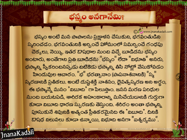 Telugu Known Spiritual Facts, Dharma Sandehalu in Telugu, Telugu Spiritual information