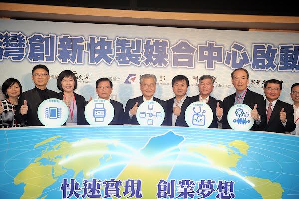 台灣創新快製媒合中心