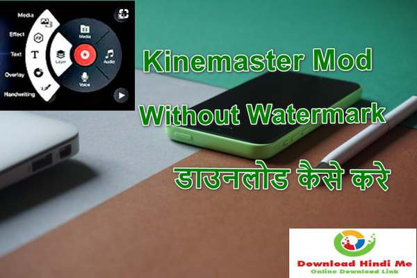 Kinemaster Mod Without Watermark  Download Kaise Kaare {How To Download Kinemaster Mod Without Watermark}