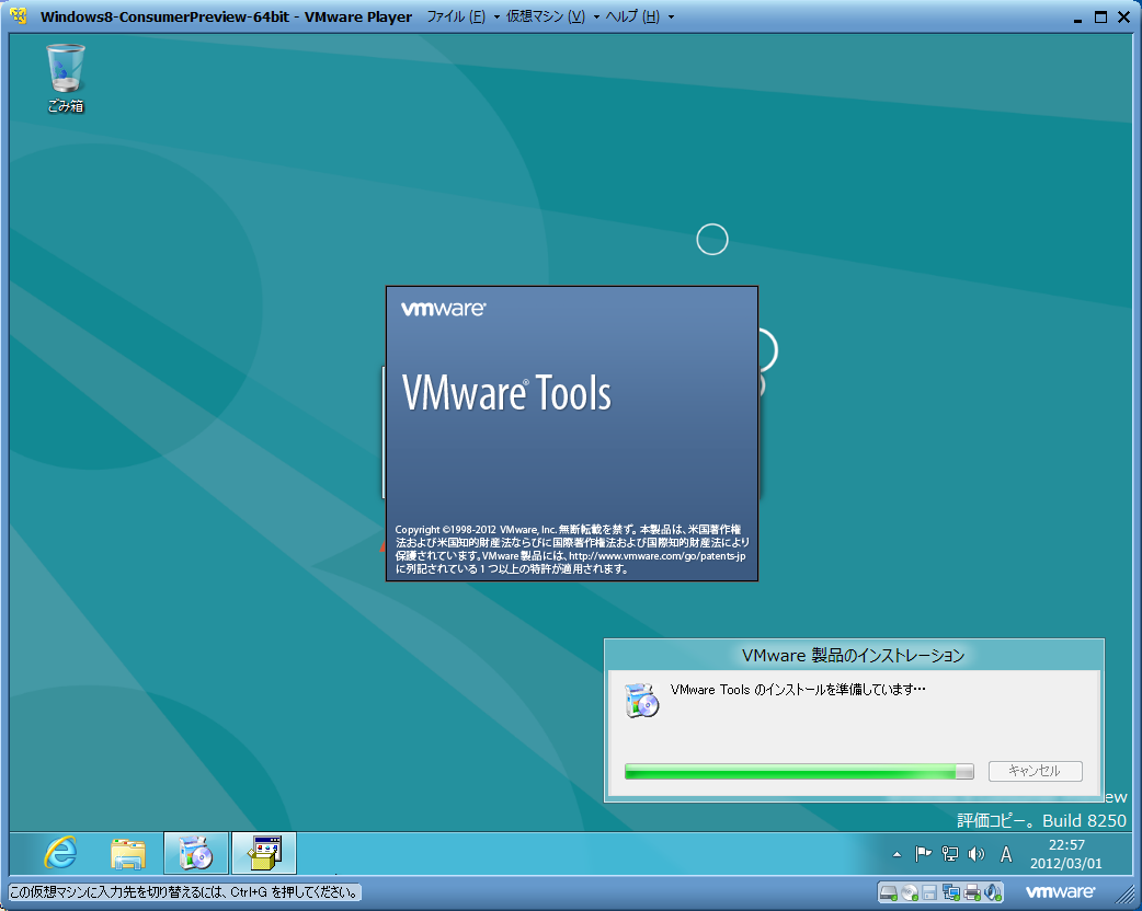 Windows 8 Consumer PreviewをVMware Playerで試す 2 -5