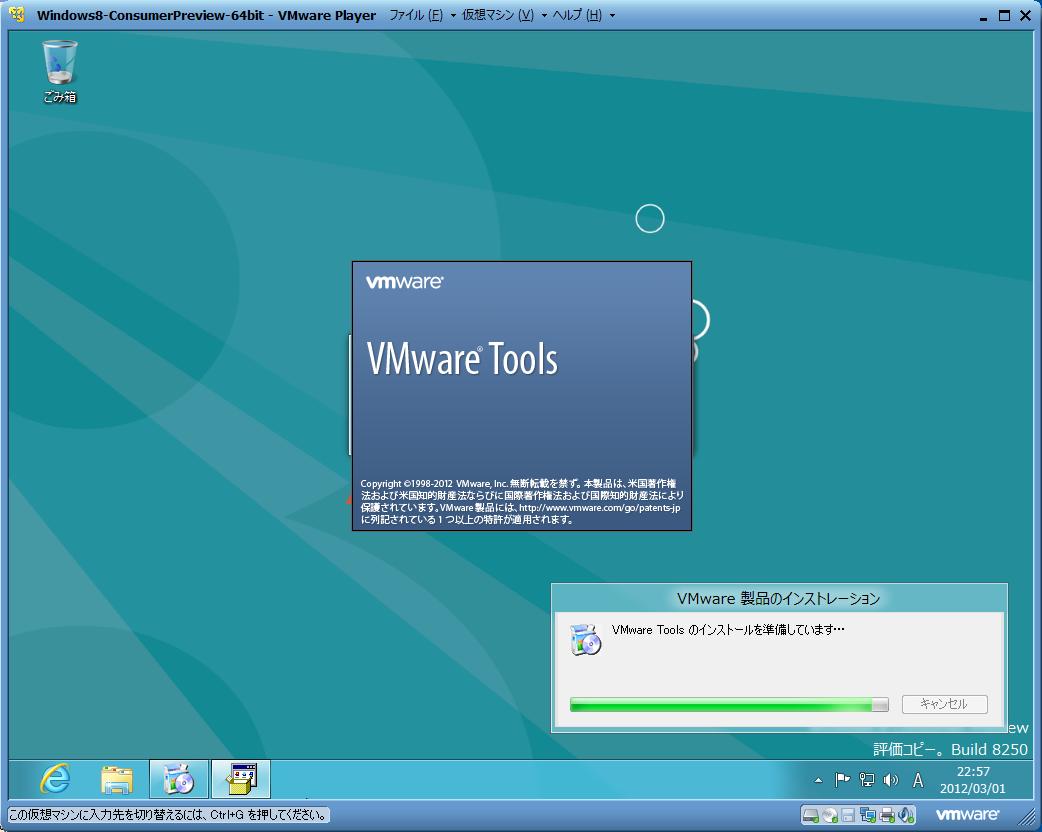 Windows 8 Consumer PreviewをVMware Playerで試す 2 -5