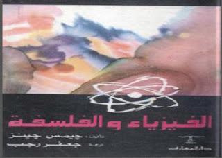 تحميل كتاب الفيزياء والفلسفة pdf ، تأليف : جيمس جينز برابط مباشر مترجم إلى اللغة العربية