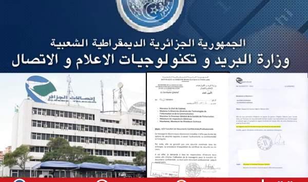عاجل تم اختراق وزارة البريد الجزائرية