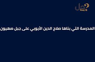 المدرسة التي بناها صلاح الدين الأيوبي على جبل صهيون من 8 حروف