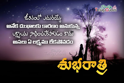 famous-telugu-good-night-quotes-wishes-greetings-sms-messages-hd-wallpapers