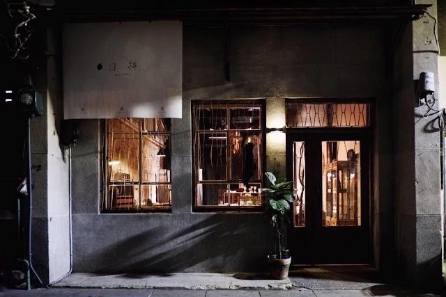 【台南】隱身於古屋的手工藝小店 目栮