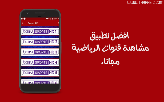 Smart TV | افضل تطبيق لمشاهدة المباريات على الاندرويد, بجودة عالية , بدون تقطعات 2019