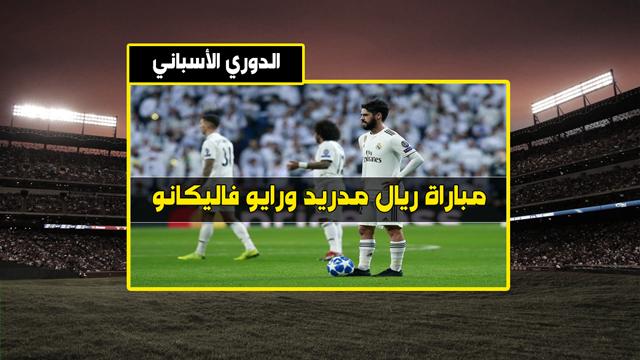 موعد مباراة ريال مدريد ورايو فاليكانو القادمة 28-04-2019