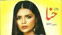 Hina Digest December 2017--Parbat Key Us Paar Kaheen by Nayab Jilani
