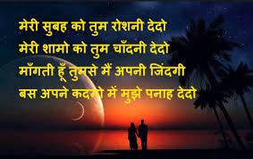 First Love Cute Hindi Shayari