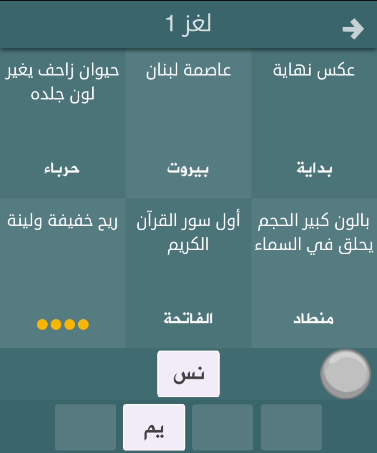 هل تعلم حل الغاز لعبة فطحل العرب المجموعة الاولى من 1 الى 20