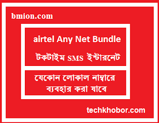 airtel-Any-Net-Bundle-Usable-to-Any-Local-Operator-Minutes-SMS-Data-Combined-Bundle