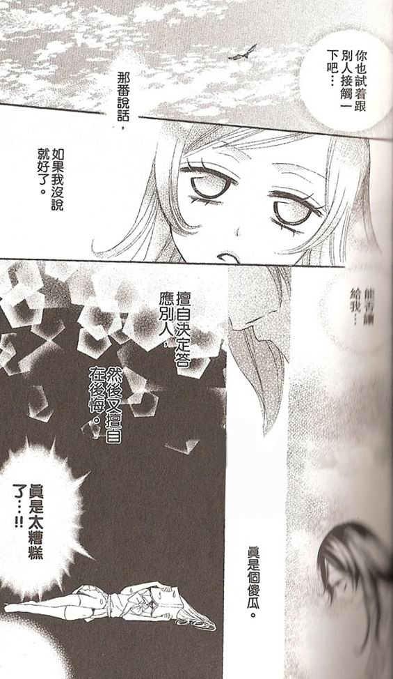 元氣少女緣結神: 019話 - 第26页