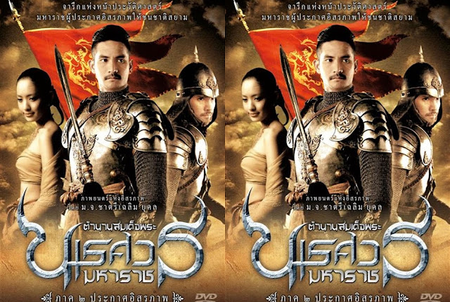 MINI Super-HQ] King Naresuan 2 (2007) ตำนานสมเด็จพระนเรศวร