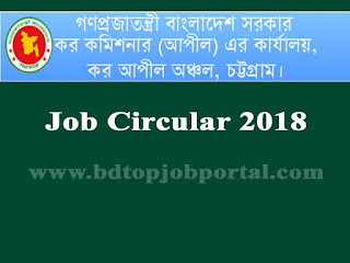 Income Tax Appeal Office, Chattogram Job Circular 2018