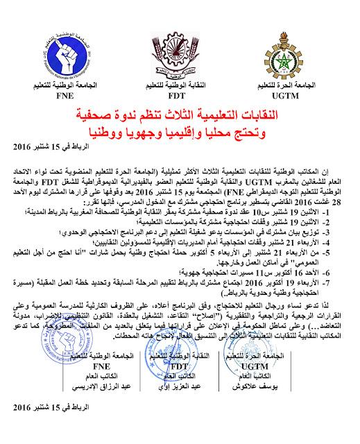 النقابات التعليمية الثلاث FNE-FDT-UGTM تدعوا إلى الاحتاج
