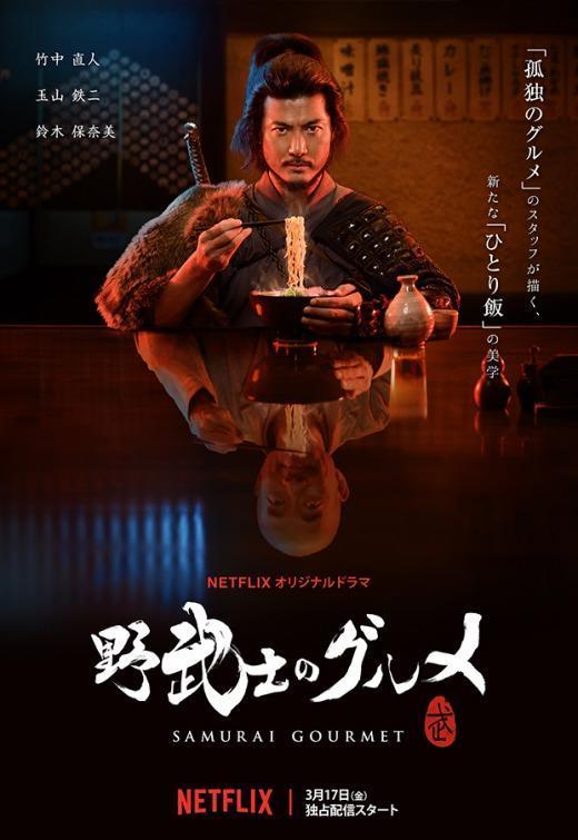 serieS de tv El Gourmet Samurai estreno españa