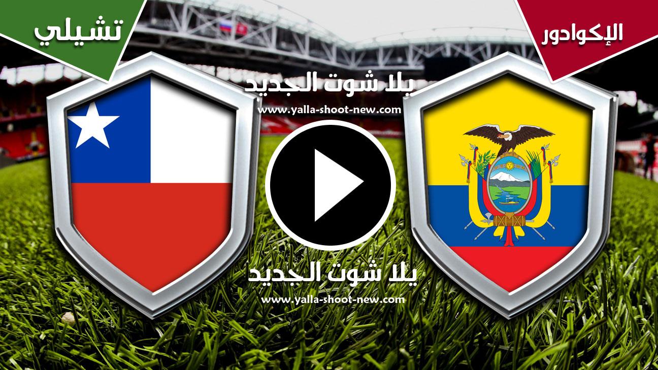 مباراة الإكوادور وتشيلي