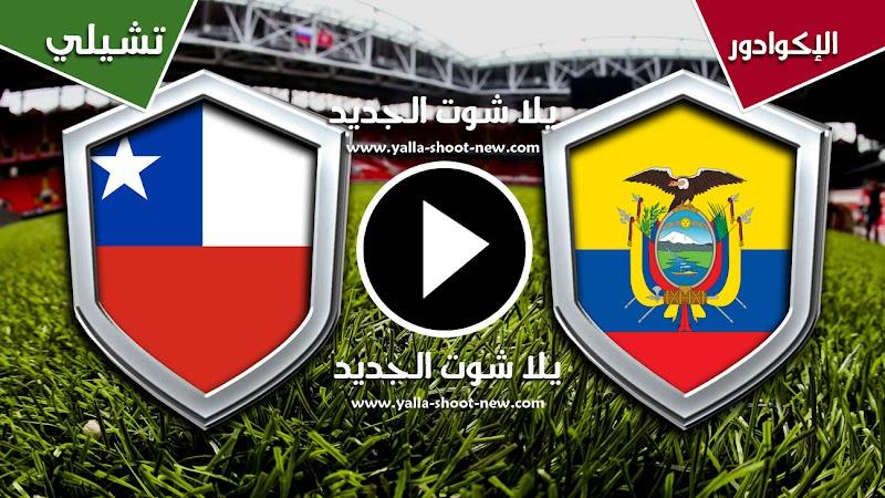 تشيلي للدور القادم من كوبا أمريكا 2019 بعد الفوز على الإكوادور