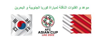 كأس آسيا South Korea v Bahrain