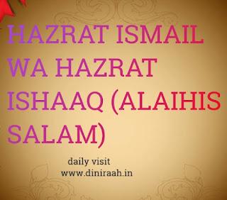 HAZRAT ISMAIL WA HAZRAT ISHAAQ (ALAIHIS SALAM)