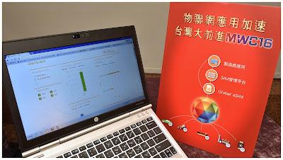 [MWC 2016]佈局車聯網,台灣大推出eSIM技術搶先卡位|數位時代
