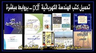 تحميل كتب الهندسة الكهربائية Electrical Engineering Books pdf ، كتب ومراجع اساسيات الكهرباء ، مقدمة في الكهرباء ، اسس الكهرباء، آلات ومولدات ومحركات كهربائية، تجارب مختبر الكهرباء، أجهزة القياس الكهربائية، الهندسة الكهربائية، القدرة الكهربائية، أسس ومبادئ وأساسيات الهندسة الكهربائية، كتب باللغة العربية ومترجمة للجامعات والكليات التقنية