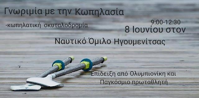 Ηγουμενίτσα: Γνωριμία με την Κωπηλασία