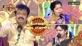 Deepavali Sirappu Pattimandram – Puthuyugam tv Deepavali Special Program