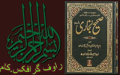 Sahih Bukhari Hadith Volume 1 Pdf Download