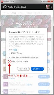 AdobeCC設定03