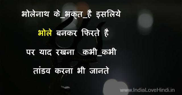 mahakal status,mahakal shayari,mahadev status,mahadev shayari,bholenath status,bholenath shayari,lord quotes,mahakal attitude status,chilam status,mahakal quotes,mahadev quotes,bholebaba shayari