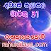 රාහු කාලය | ලග්න පලාපල 2020 | Rahu Kalaya 2020 |2020-03-31