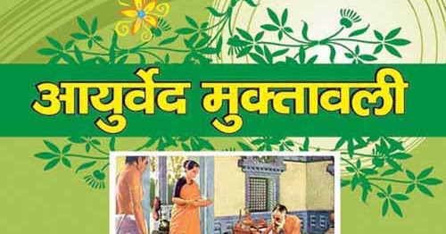 Ayurveda In Hindi Pdf