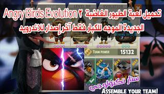 تحميل لعبة الطيور الغاضبة أنجري بيرد 2 Angry Birds Evolution الجديدة الموجه للكبار فقط آخر إصدار للاندرويد