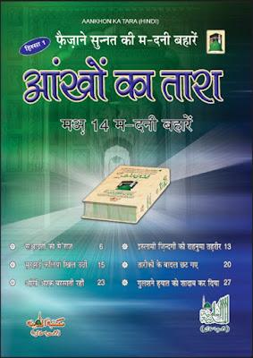 Download: Aankhon ka Tara – 14 Madani Baharain pdf in Hindi