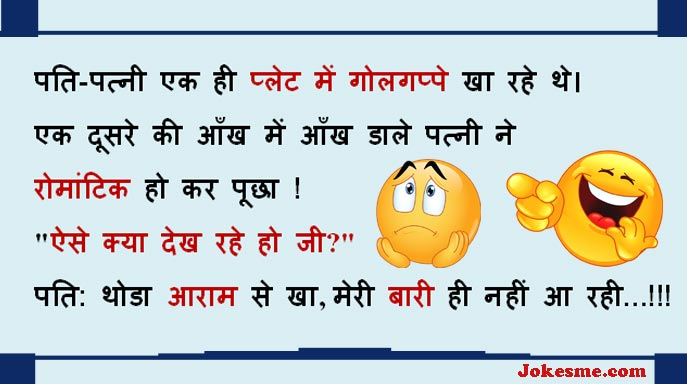 Husband Wife Very Funny Hindi Jokes