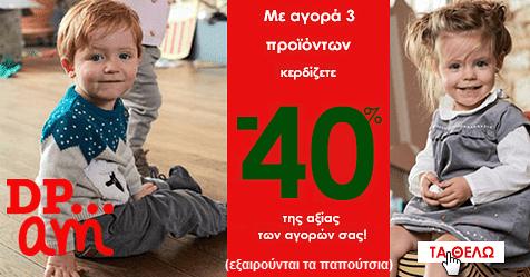 prosfora-dpam-ekptosi-40