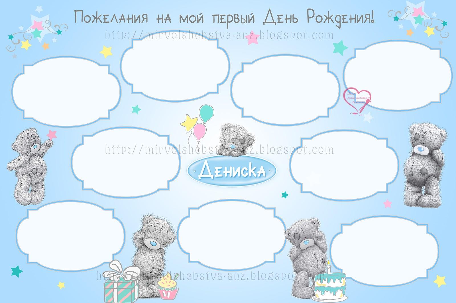 плакат с пожеланиями на память они