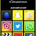 موقع متجر تطبيقات الهواتف متجاوب مع جميع الاجهزه جديد