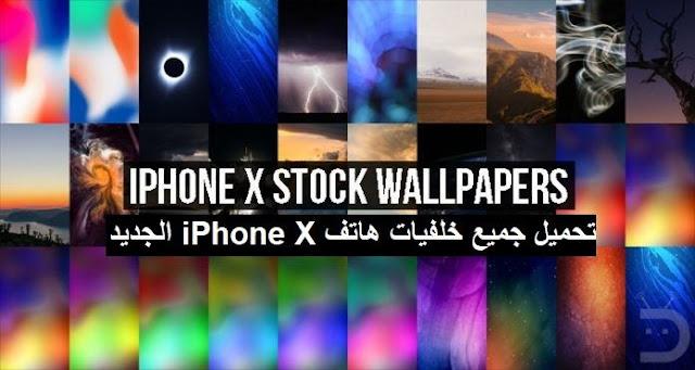 تحميل جميع خلفيات هاتف iPhone X الجديد