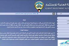 فرص وظيفيـة في الهيئة العامة للاستثمار للكويتيين فقط حق الالتحاق بها من دون مؤهلات محددة