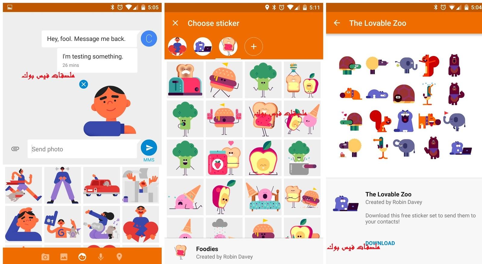 كيفية تنزيل ملصقات فيس بوك Facebook Messenger Krimoflasher