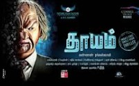 Dhayam 2017 Tamil Movie Watch Online