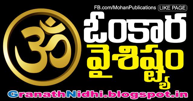 ఓంకార వైశిష్ట్యం Sublimity of Om Om Aum Omkaram Pranavanadam Om Namasivaya Symbol of Hindu God Hindu Symbol TTD TTD Ebooks Sapthagiri TTD Magazine Saptagiri Ebooks Tirumala Bhakthi Pustakalu Bhakti Pustakalu BhakthiPustakalu BhaktiPustakalu