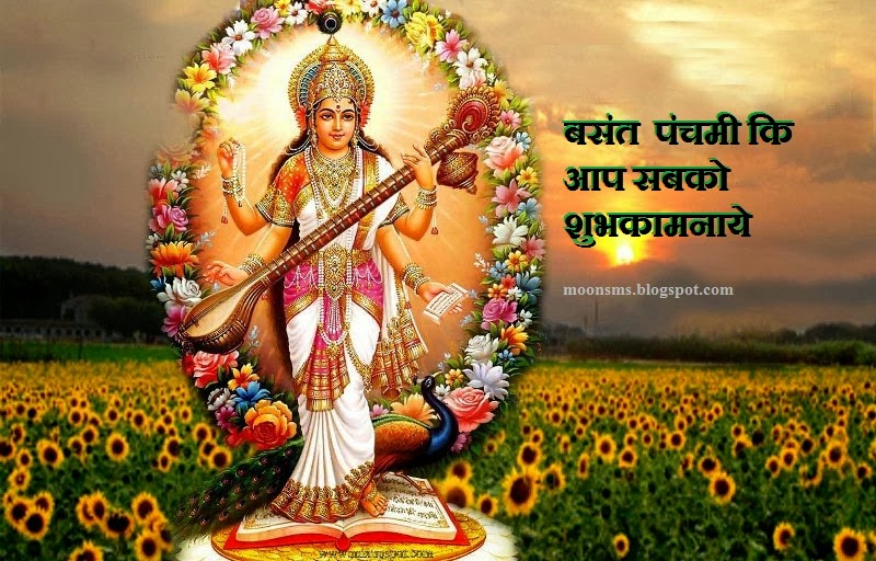 New Latest Vasant Basant Panchami 2014 SMS wishes text message, Saraswati Puja SMS in English Hindi Punjabi with HD Wallpapers Greetings Gif animated images picture