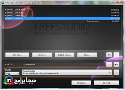 برنامج تحويل الصوت Free Audio Converter