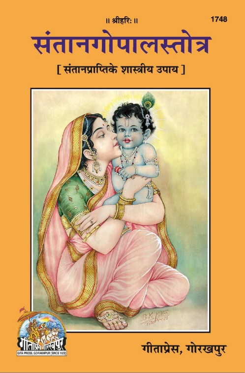Santhana Gopala Swamy Mantram In Ebook
